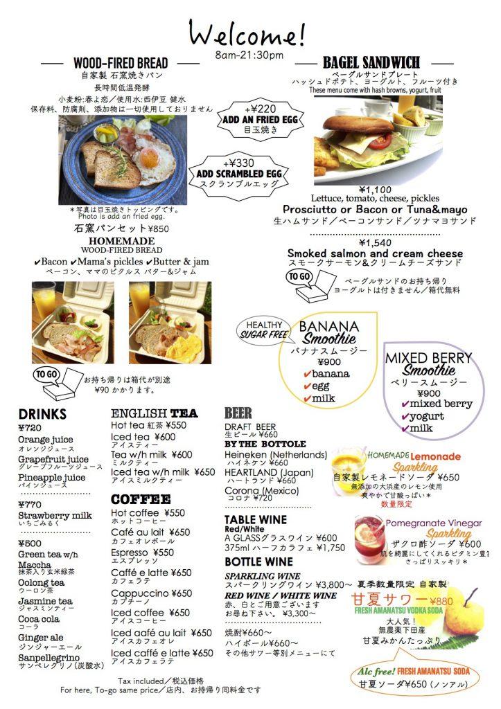 朝食メニュー/ドリンクメニュー